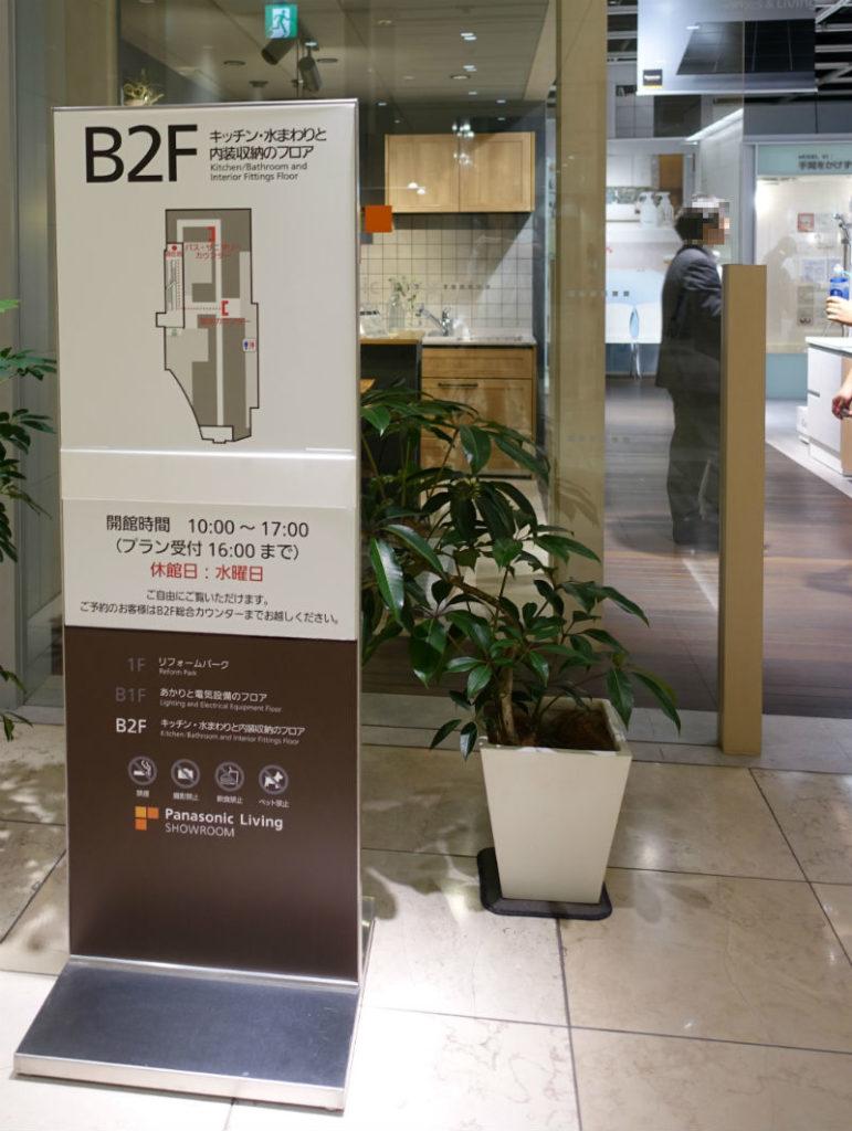 パナソニックリビングショールーム B2F 入口