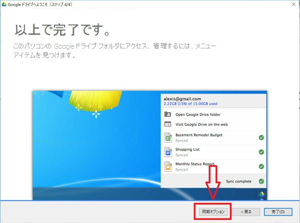 Google drive ログイン後 設定ステップ4
