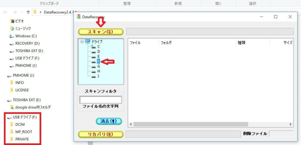 DataRecovery 削除したファイルがあったドライブディスクの選択画面