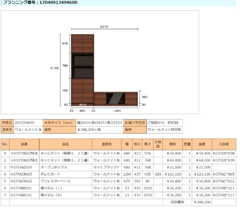 カリモク家具 PIO GRANDE TVボード シミュレーション