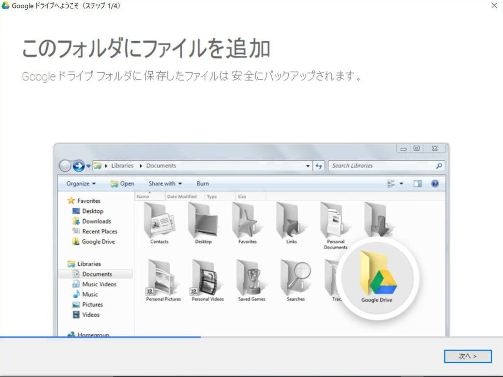 Google drive ログイン後 設定ステップ1