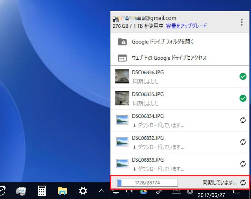 Google drive ログイン後 設定ステップ4-7 同期状態が表示