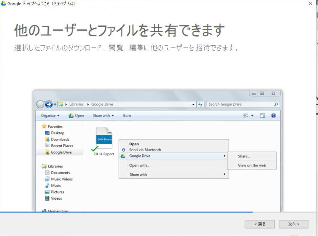 Google drive ログイン後 設定ステップ3