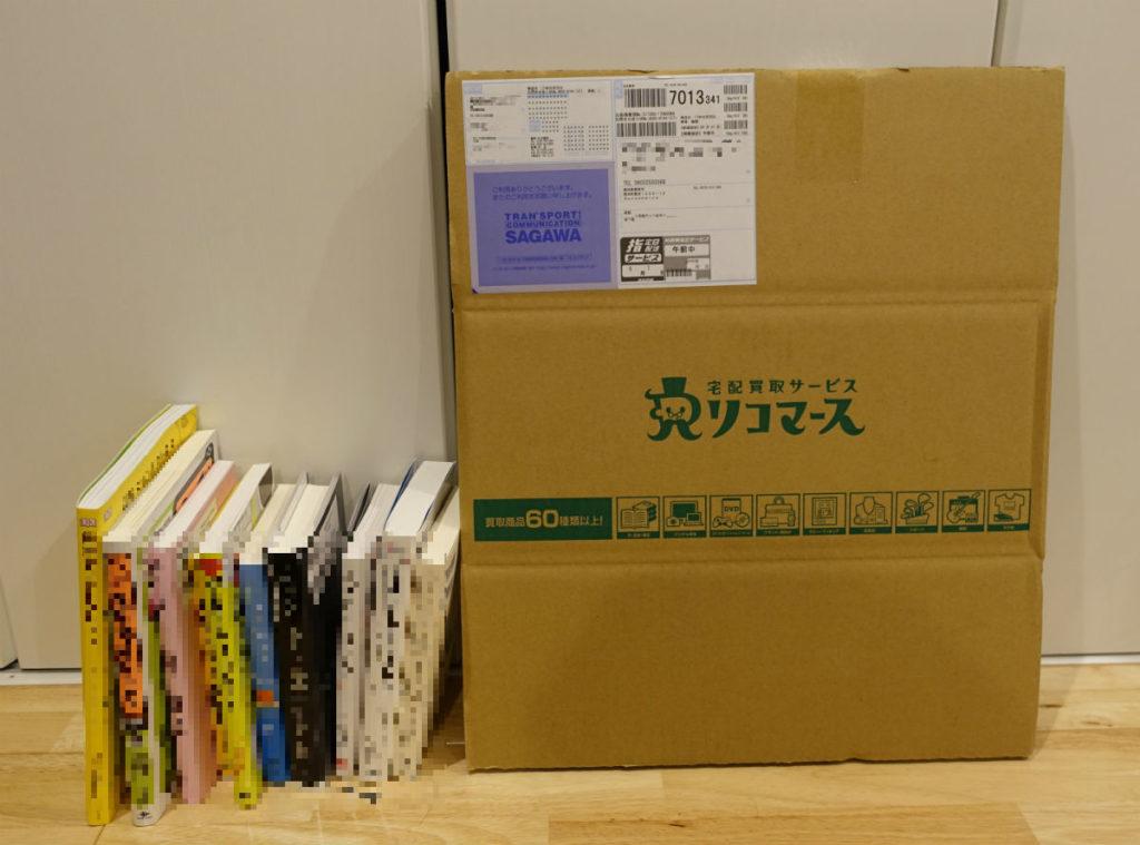 リコマース 梱包用段ボールと売却する本10冊