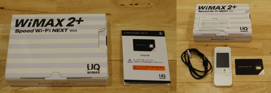 Speed wifi next W04 外箱と内容物