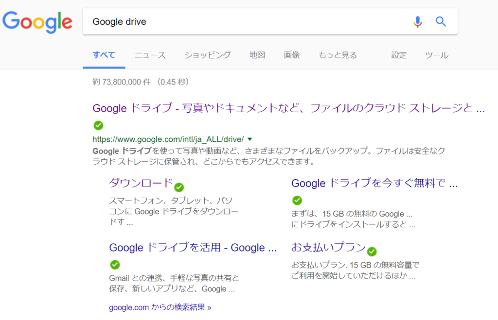 Google driveで検索