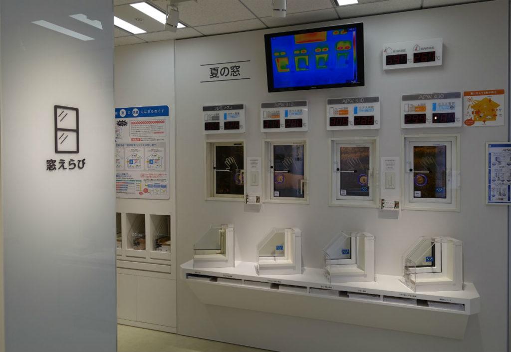 東京コラボレーションショールーム YKK AP 二重窓やLOWEペアガラス