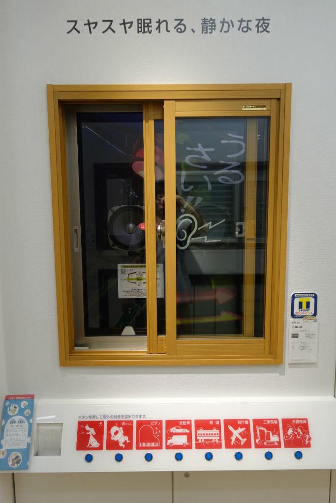 東京コラボレーションショールーム YKK AP 内窓リフォームの実験