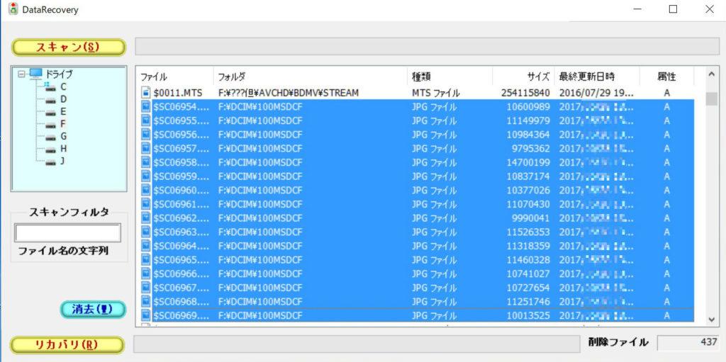 DataRecovery 削除したファイルの一覧から復活させたいものを選択