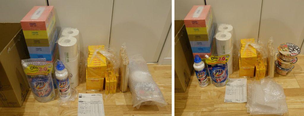 LOHACO 商品取り出し 梱包材