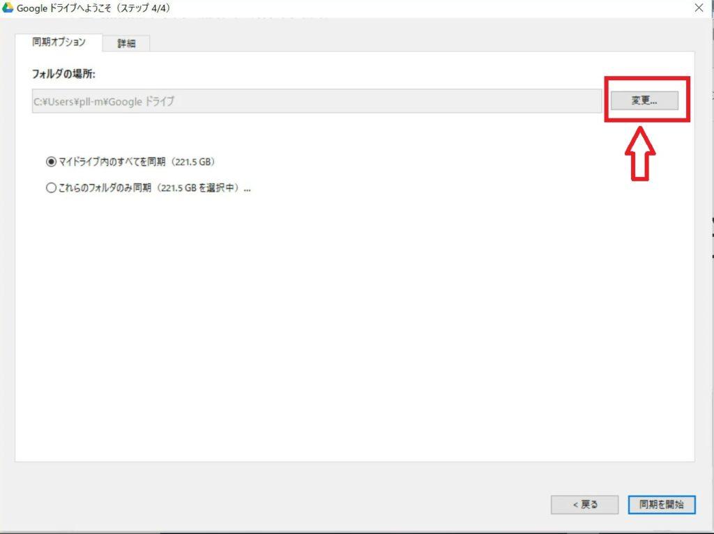 Google drive ログイン後 設定ステップ4-2