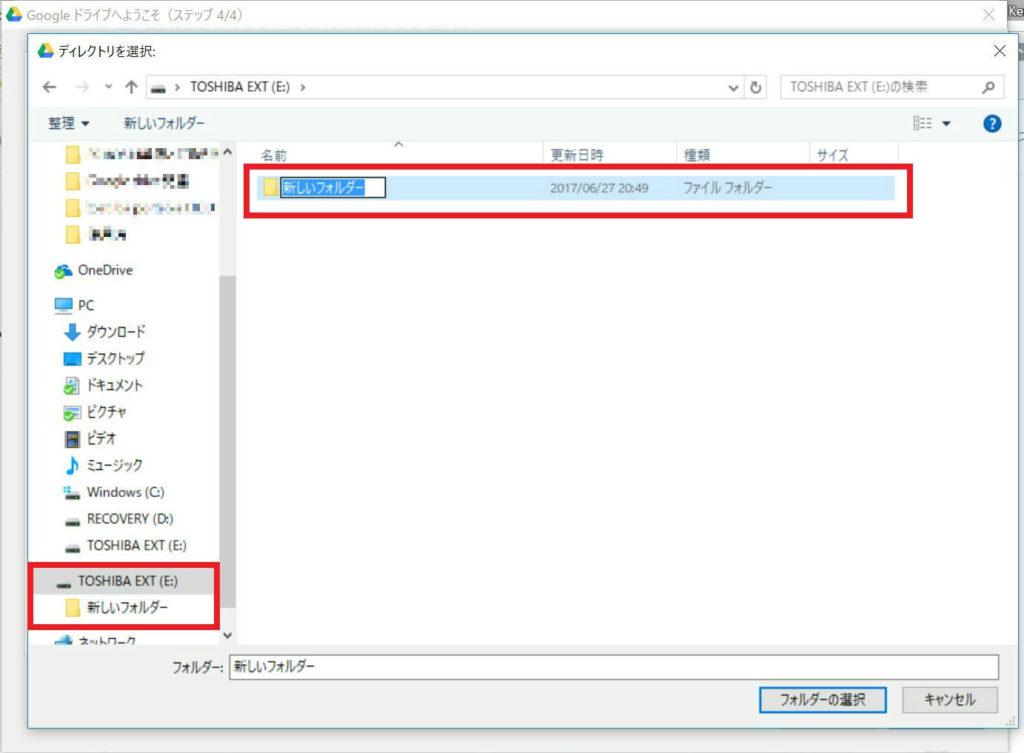 Google drive ログイン後 設定ステップ4-3 外付けのHDDに新しいフォルダを作る