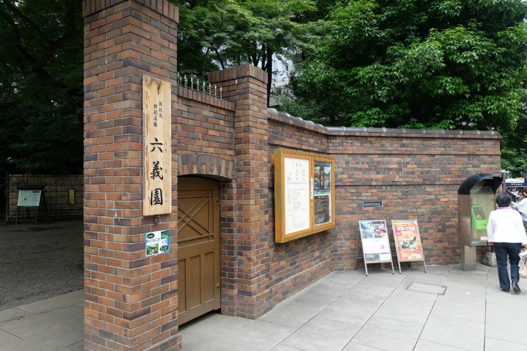 六義園 正門