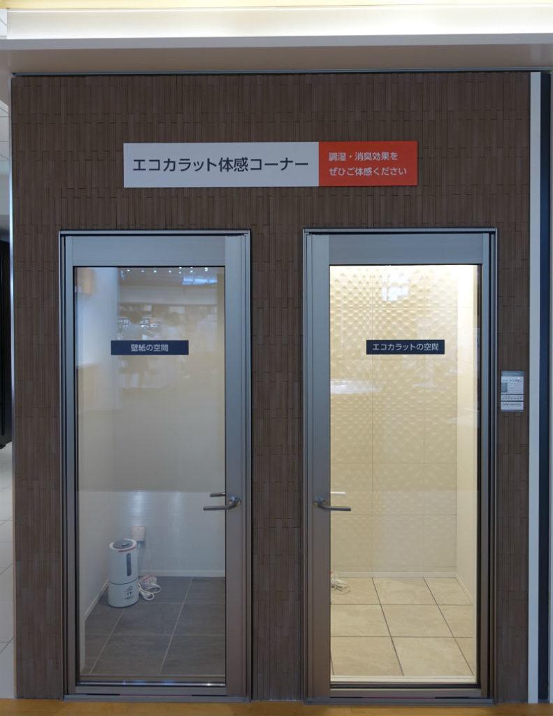 LIXIL東京ショールーム エコカラット比較実験ルーム