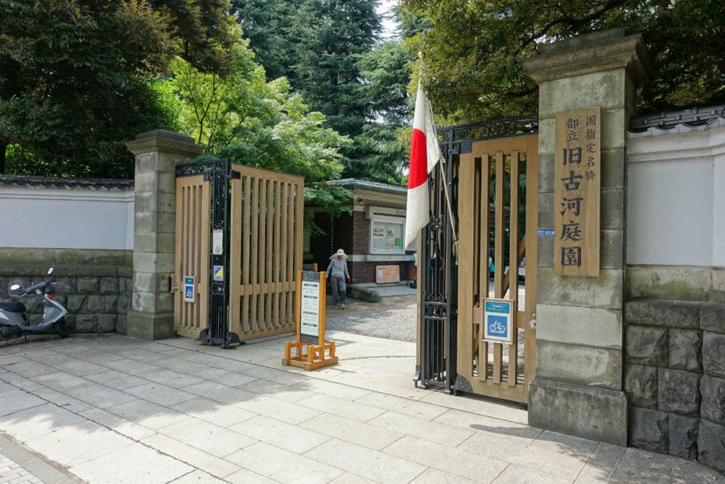 旧古河庭園 正門