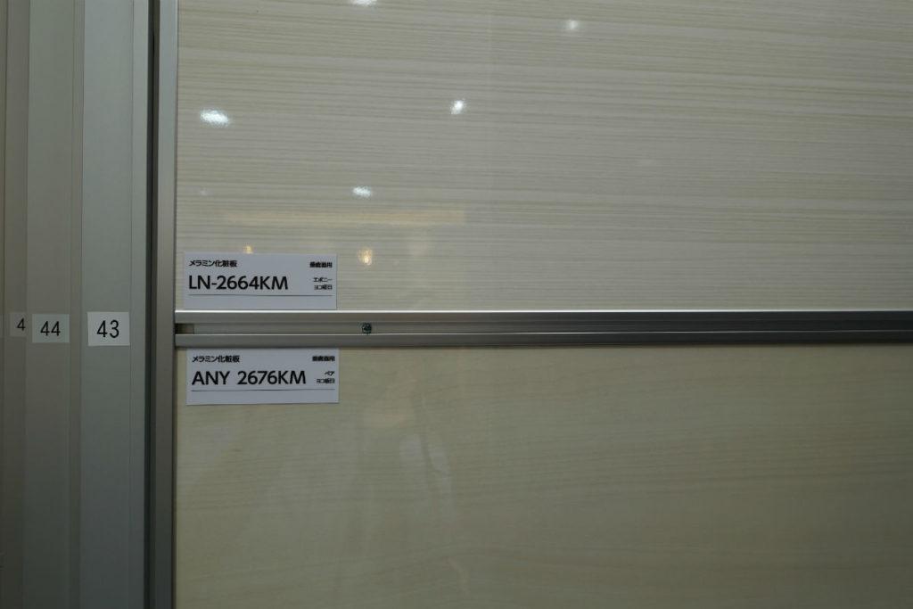 アイカ工業東京ショールーム メラミン化粧版 白木目つやあり候補柄