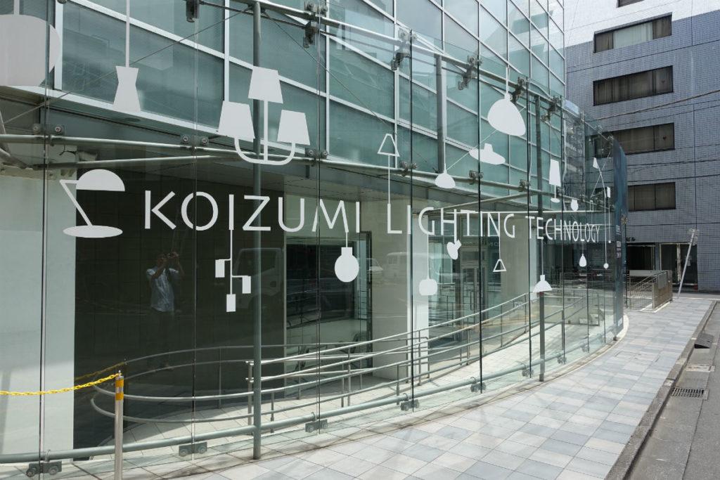 KOIZUMI ショールーム東京 ビル1F外観