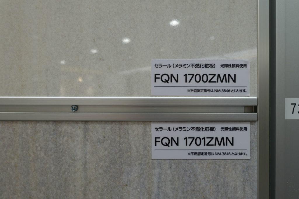 アイカ工業東京ショールーム メラミン化粧版 メタリック塗装のような
