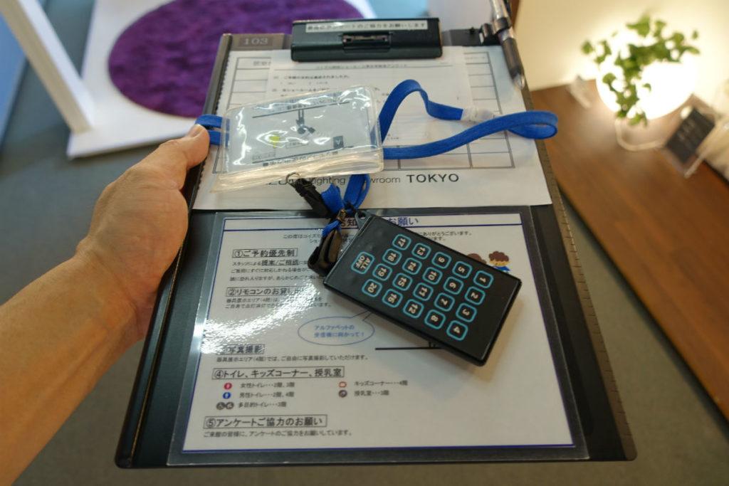 KOIZUMI ショールーム東京 訪問者用IDカードやリモコン