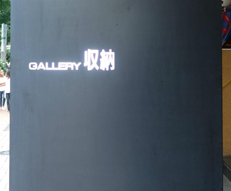GALLERY収納 入口看板 小
