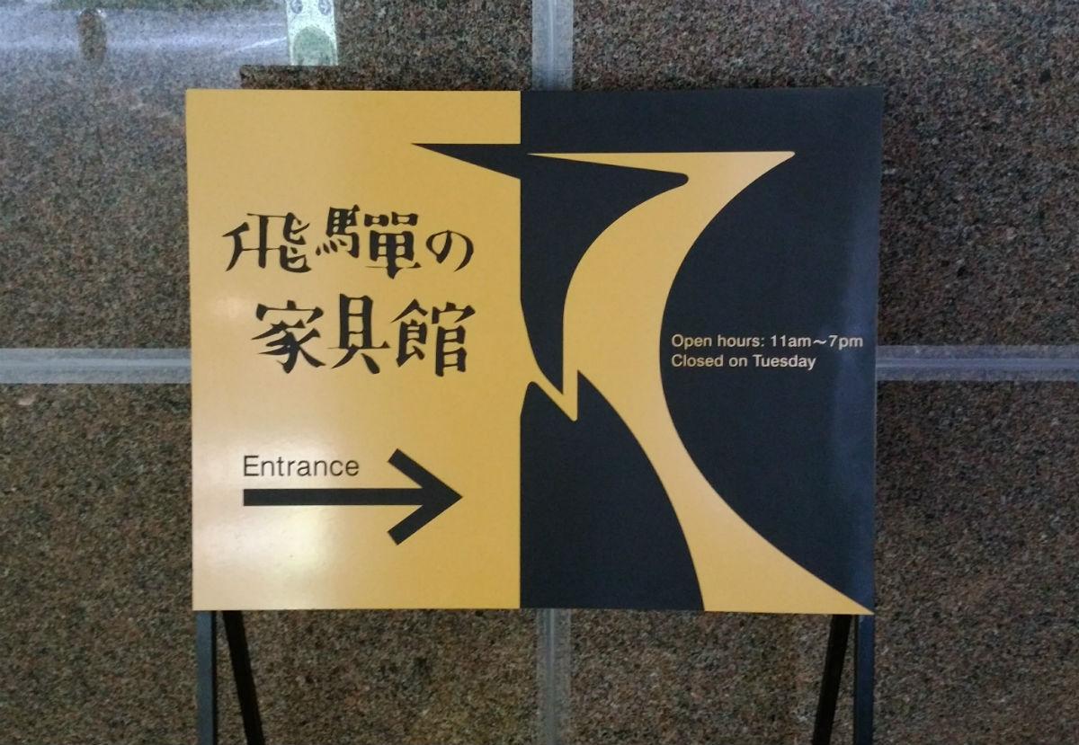 東京飛騨の家具館 入口