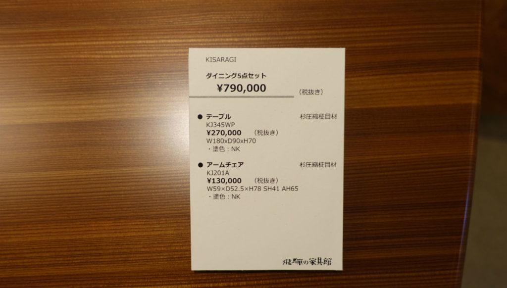 東京飛騨の家具館 圧縮杉のテーブルとプライスタグ