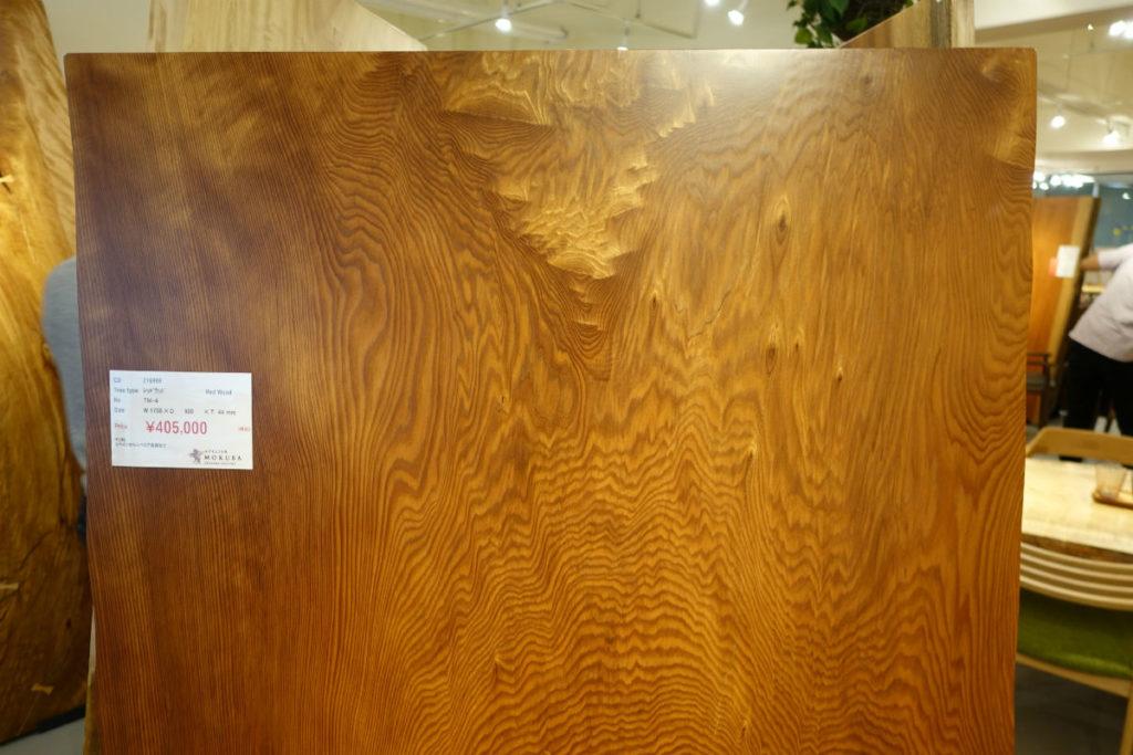 MOKUBA 五反田ショールーム レッドウッド 170×90程度