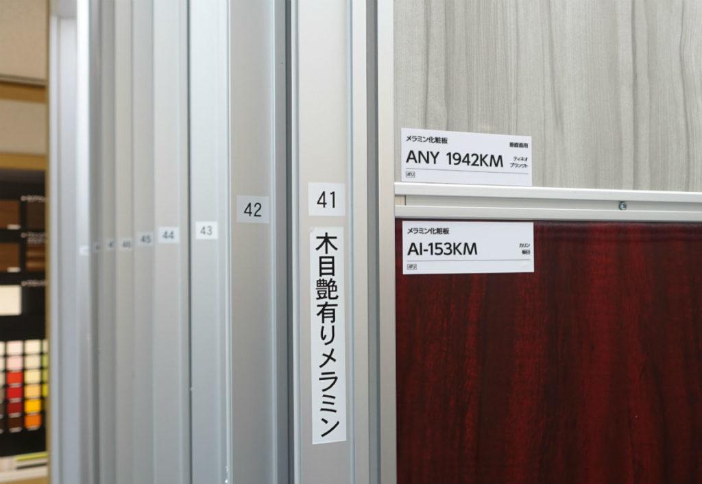 アイカ工業東京ショールーム メラミン化粧版 つやあり木目エリア