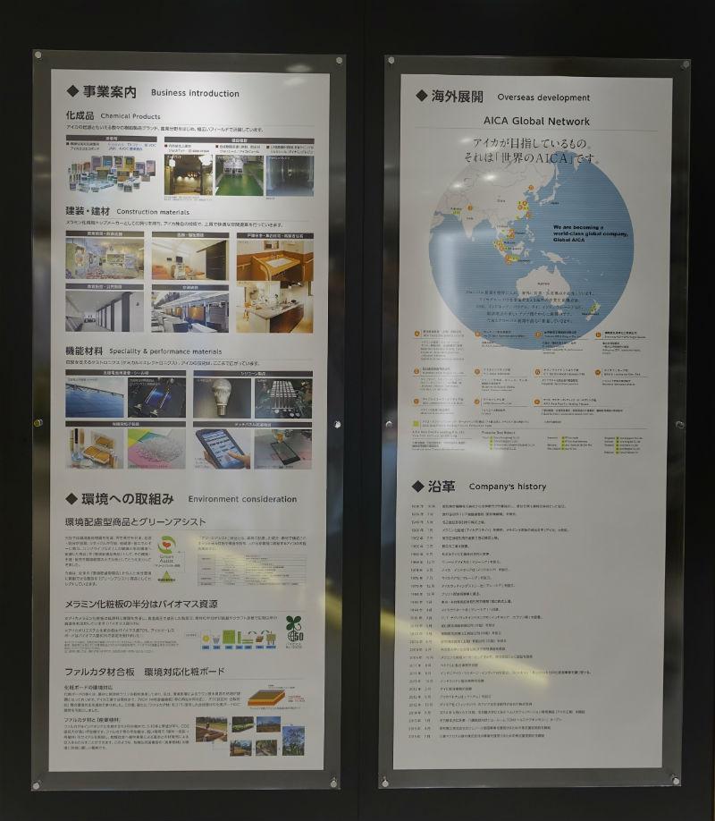 アイカ工業東京ショールーム 事業内容や海外拠点等