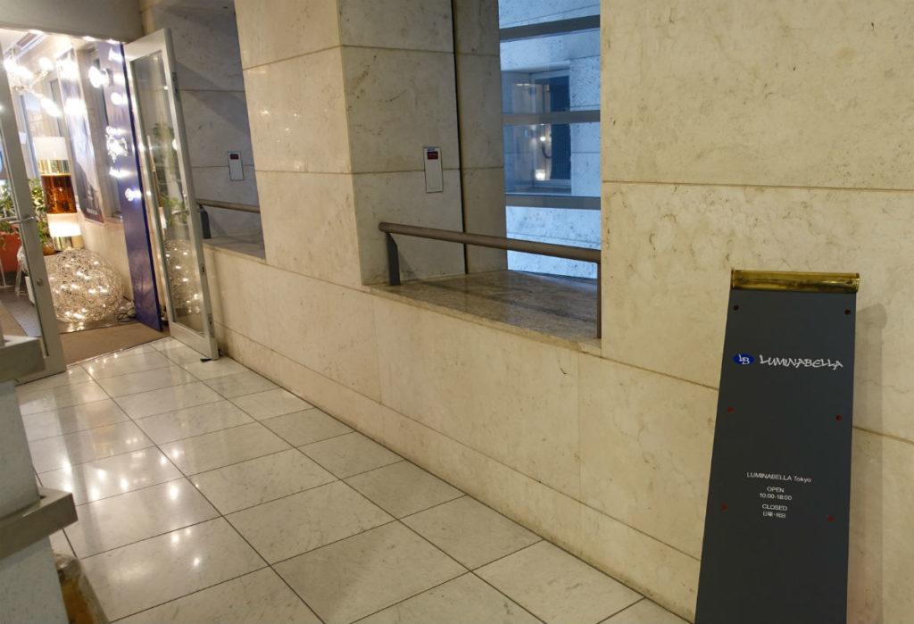Luminabella東京SR入口