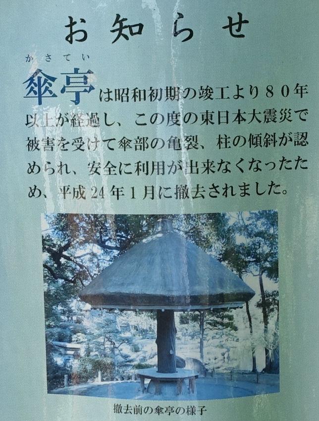 清澄庭園 傘亭の歴史
