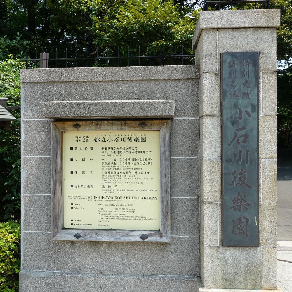 小石川後楽園 西の正門の碑