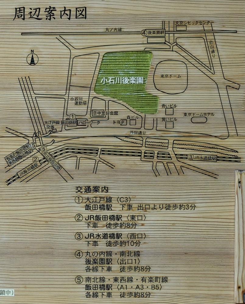 小石川後楽園 周辺案内図