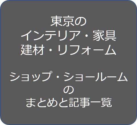 家具インテリア記事まとめEC