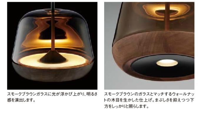 KOIZUMI照明 Webカタログより ウォールナット色