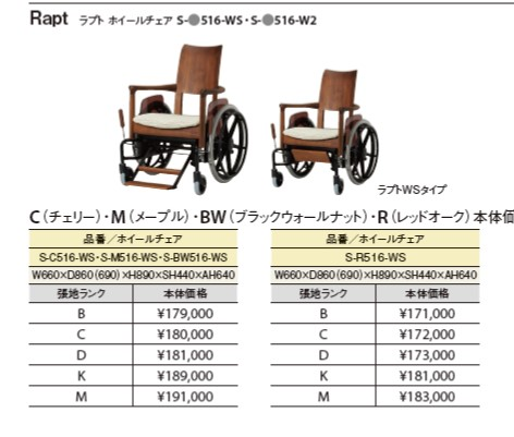 Shirakawa wooden wheel chair rapt