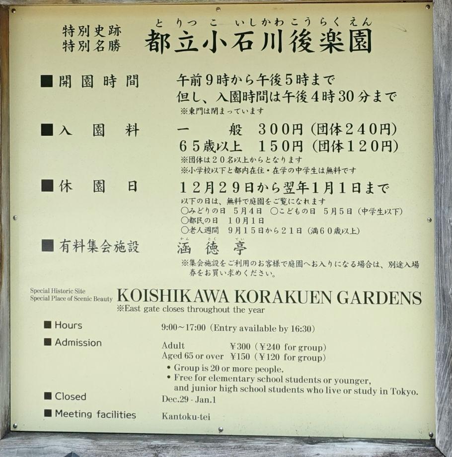 小石川後楽園 案内板
