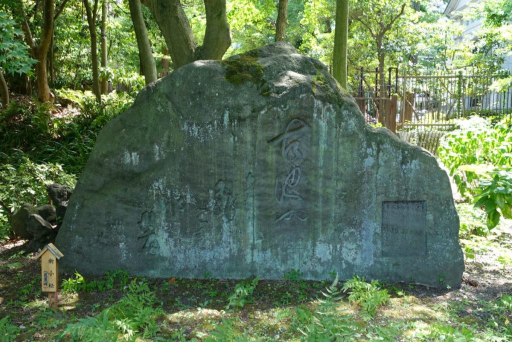 清澄庭園 古池の句碑
