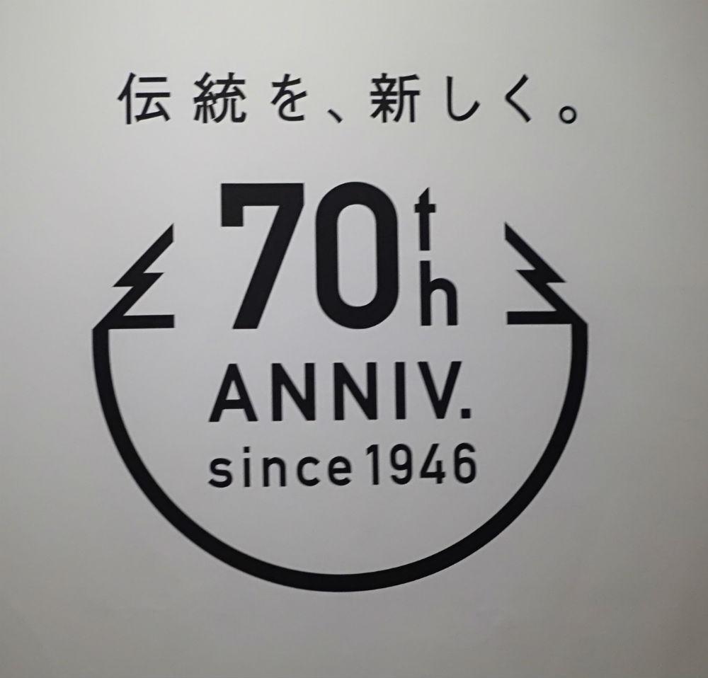日進木工70周年