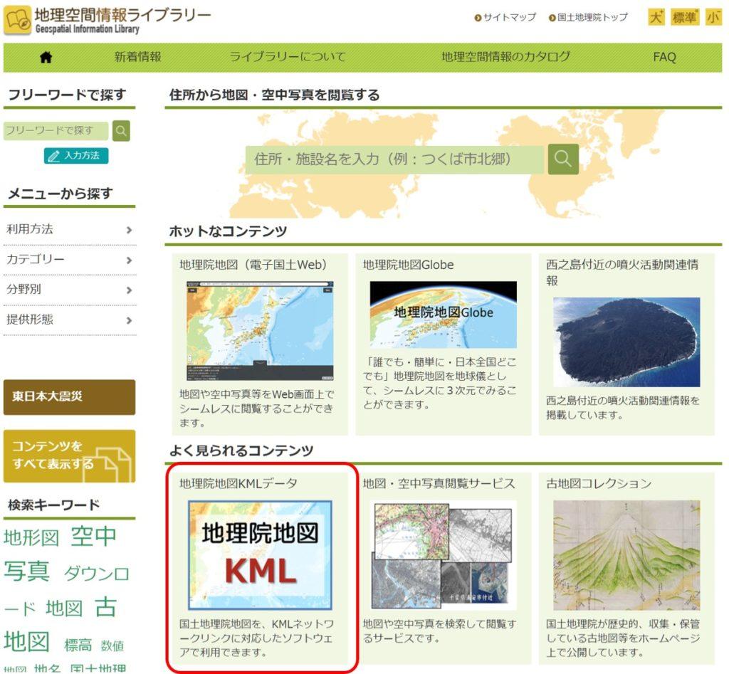 地理空間情報ライブラリー トップページ