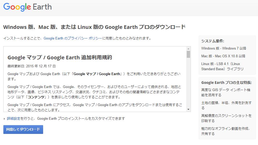 Google Eearth DL選択画面 日本語02