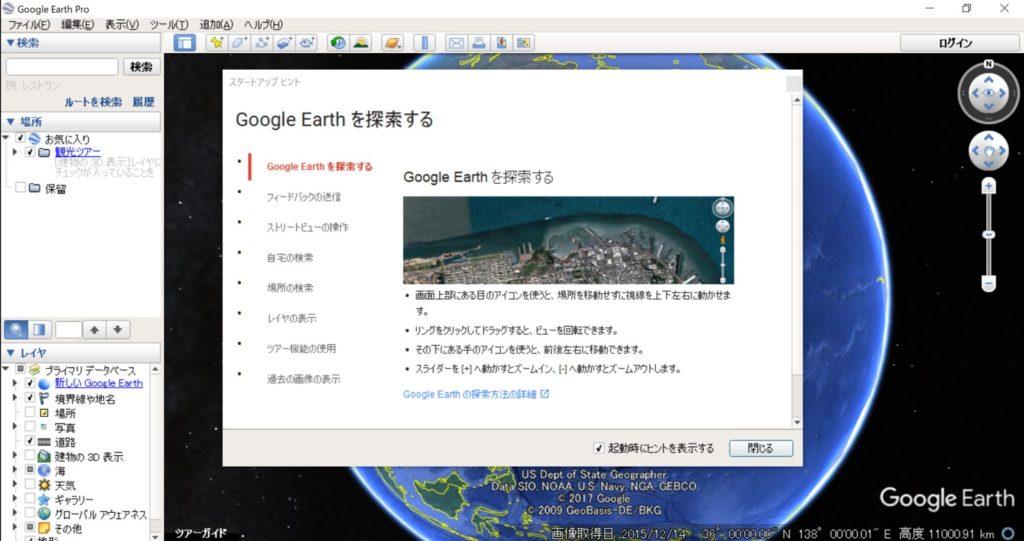 Google Eeath Pro 起動時画面