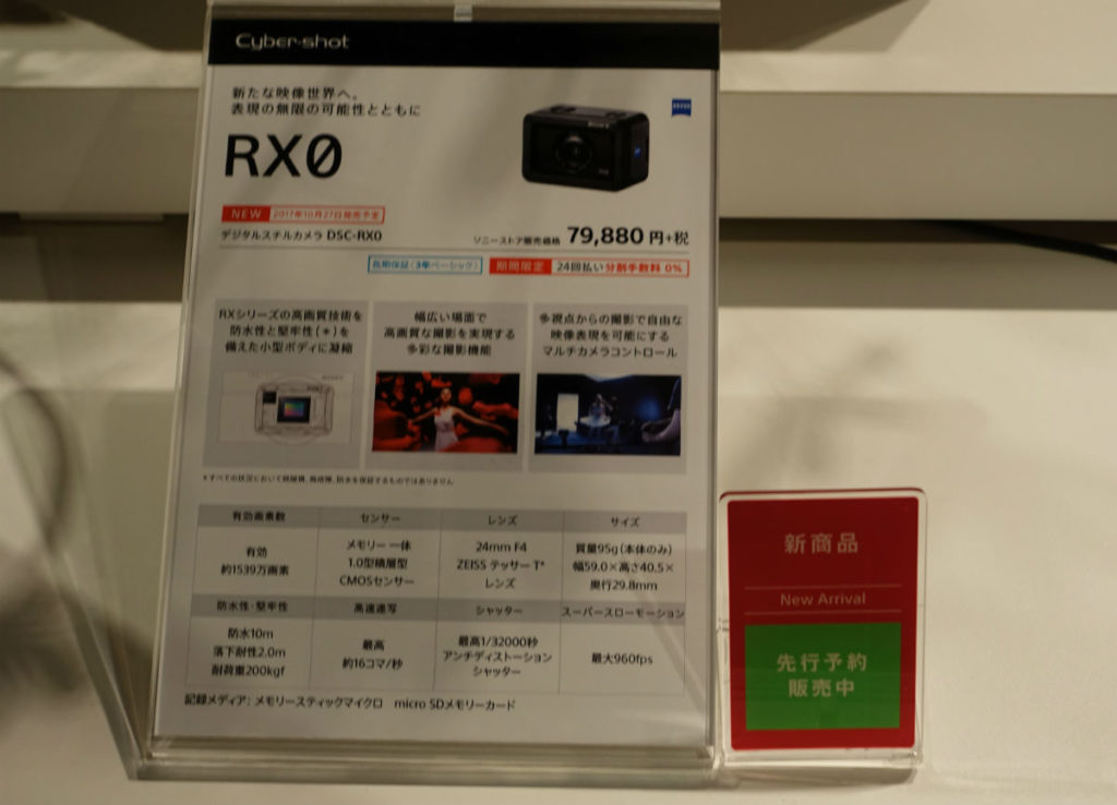 Sony RX0 先行予約中