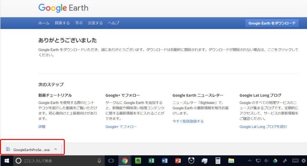 Google Eeath Pro DL後