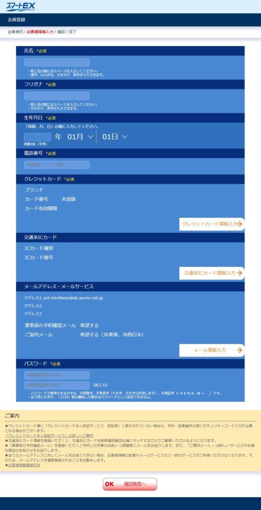 スマートEX登録 クレカ番号 交通系ICカード番号等入力画面
