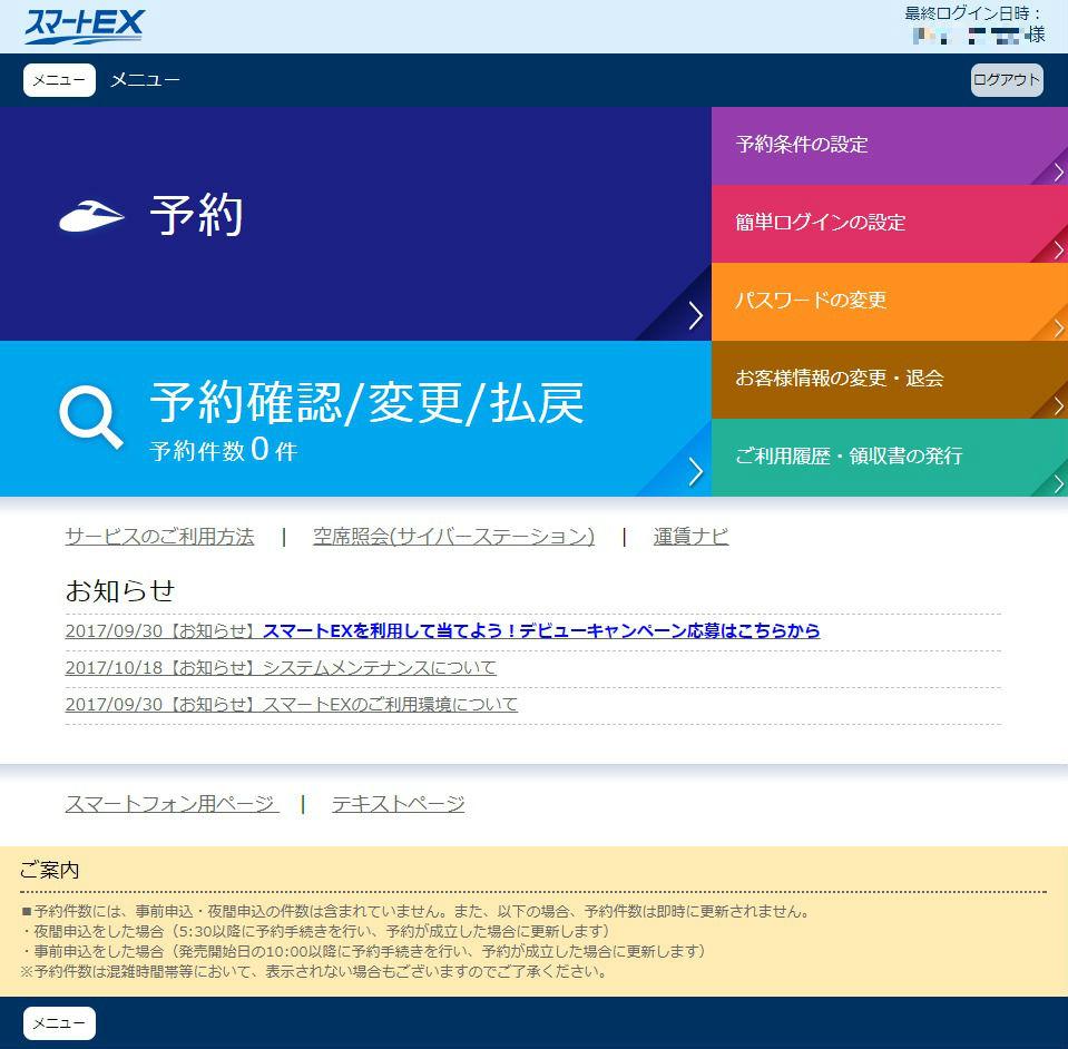 スマートEX登録 登録後のログイン後メニュー画面