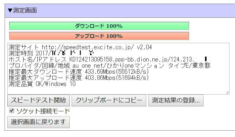 au one net 有線接続 Exite 下り速度ベストレコード