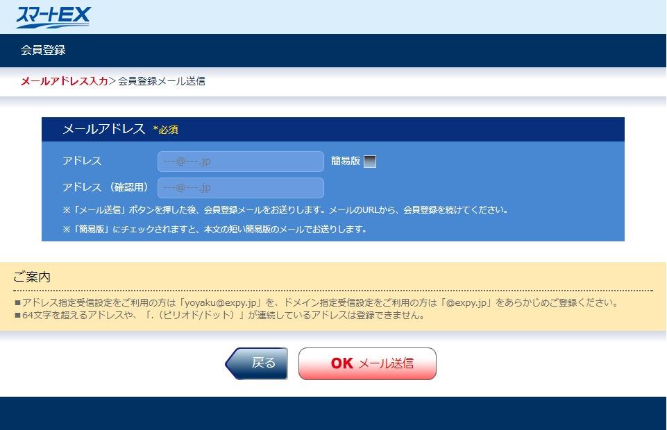 スマートEX登録 メアド登録