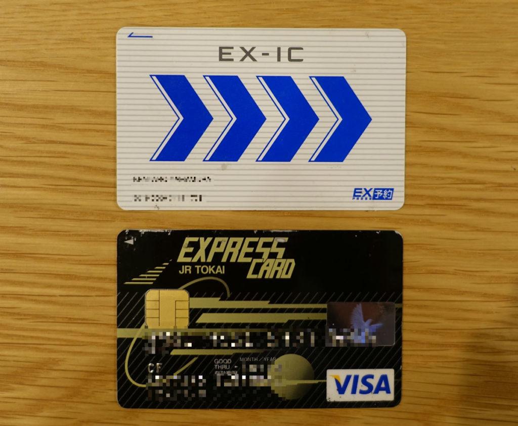 EX ICカードとJR東海エクスプレスカード
