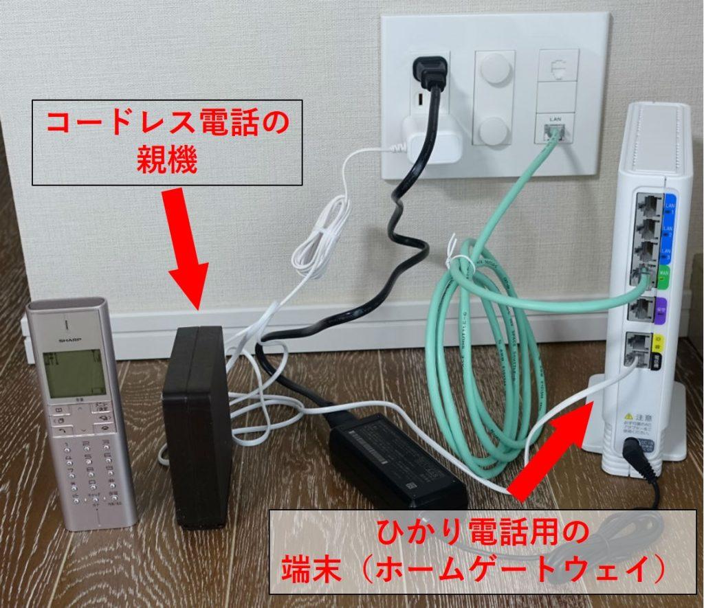 シャープのコードレス電話とひかり電話の端末